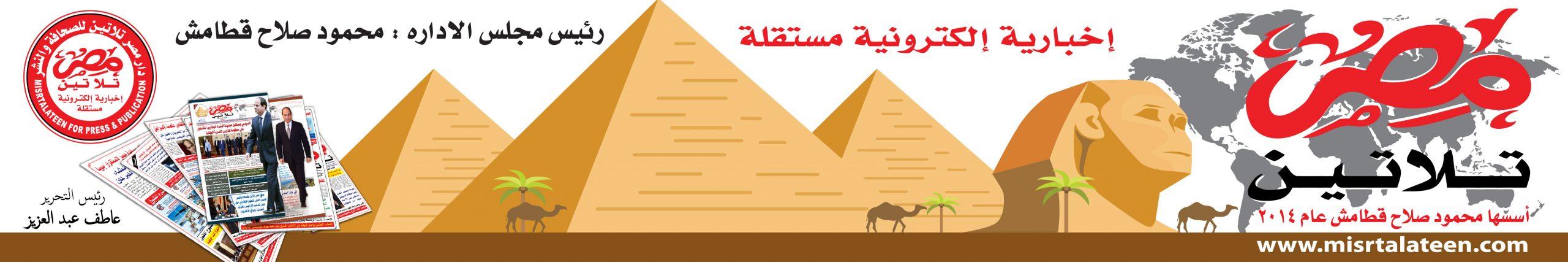 موقع مصر تلاتين الإخباري
